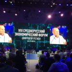среднерусский экономический форум