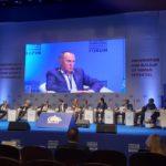 экономический форум 2019