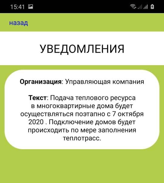 push-уведомления в мобильном приложении